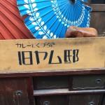 遊びに行った訳ではない 大阪編 カレーとくつろぎ 旧ヤム邸