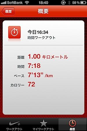 201107241903.jpg
