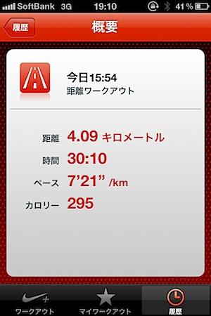 201107301923.jpg