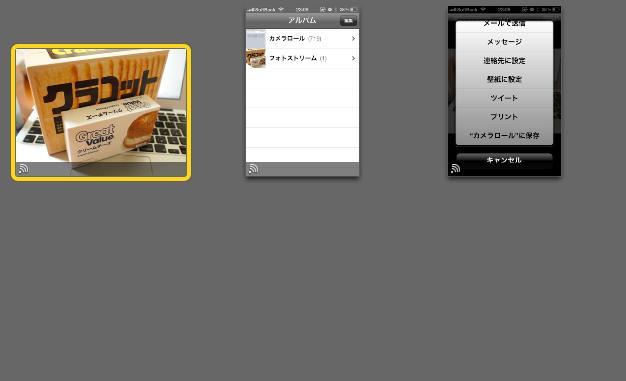 スクリーンショット 2012 01 28 23 09 47